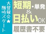 株式会社サンレディース静岡支店のアルバイト情報