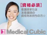 Medical CUBIC(株式会社プロトメディカルケア)のアルバイト情報