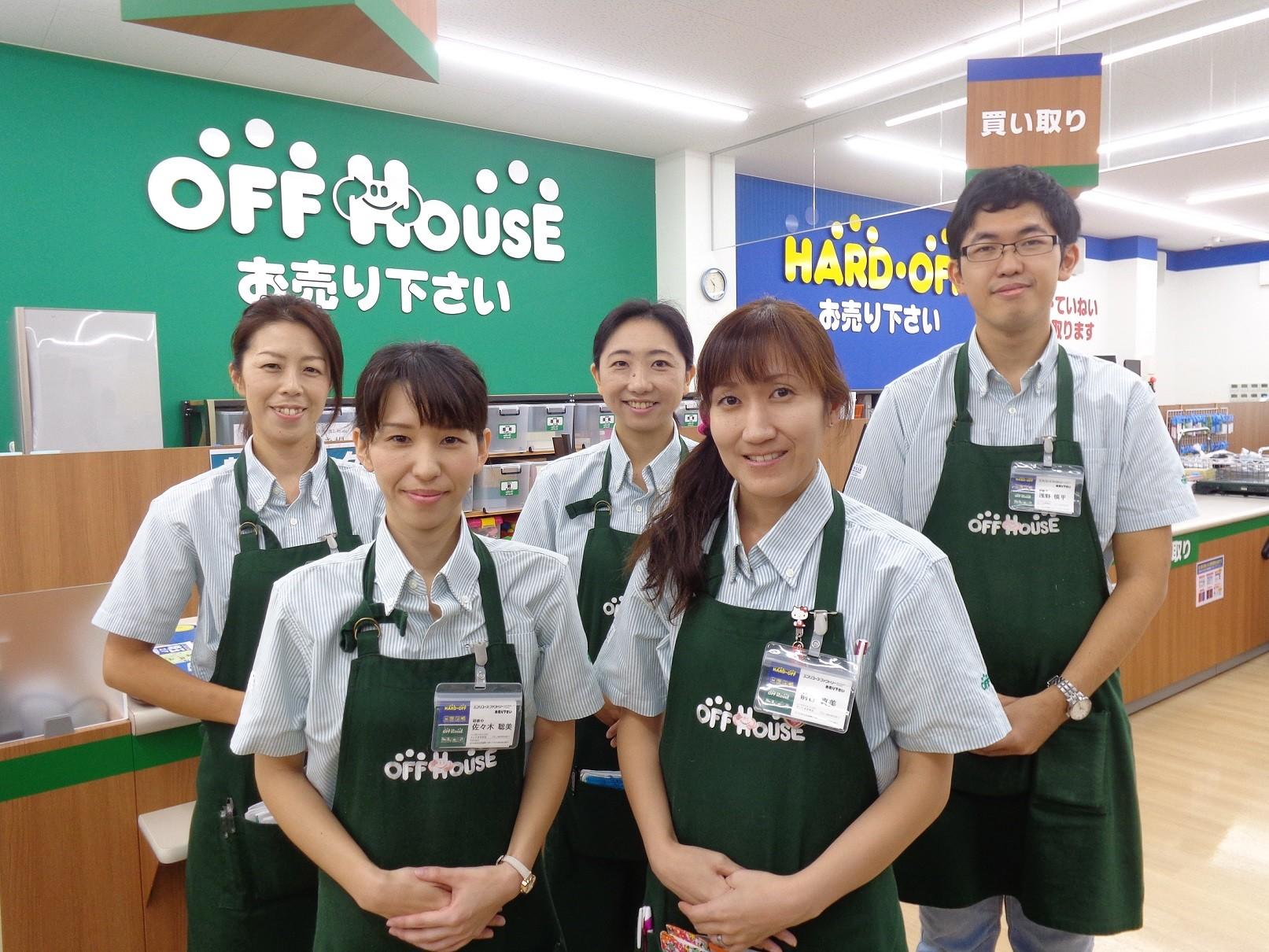 オフハウス 鶴ヶ島新町店 のアルバイト情報