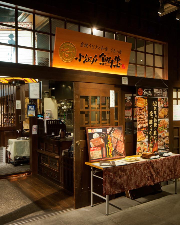 小江戸鮒忠 秋葉原店 のアルバイト情報