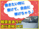 株式会社セルティ 名古屋営業所のアルバイト情報