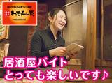 炭火焼だいにんぐ「わたみん家」湯田温泉店【AP_1038】のアルバイト情報