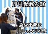 有限会社 ヒューマンロード 東京支店のアルバイト情報