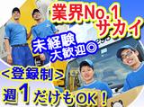 株式会社サカイ引越センター 佐賀支社のアルバイト情報