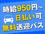 株式会社ジェーピーエー 神戸支店 ※須磨区エリアのアルバイト情報
