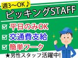 麒麟倉庫株式会社 西営業所のアルバイト情報