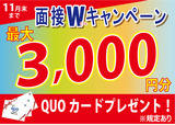 日総工産株式会社 会津オフィスのアルバイト情報