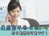 株式会社ワールドインテック OCS事業部のアルバイト情報
