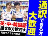 ダイコクドラッグ キャナルシティ前店(大國藥妝店)のアルバイト情報