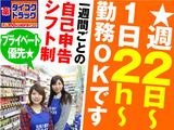 ダイコクドラッグ 十三駅西口店(大國藥妝店)のアルバイト情報
