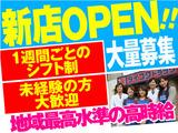 ダイコクドラッグ東急プラザ新長田薬店のアルバイト情報