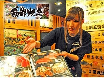 魚鮮水産 福島駅前通り店 のアルバイト情報