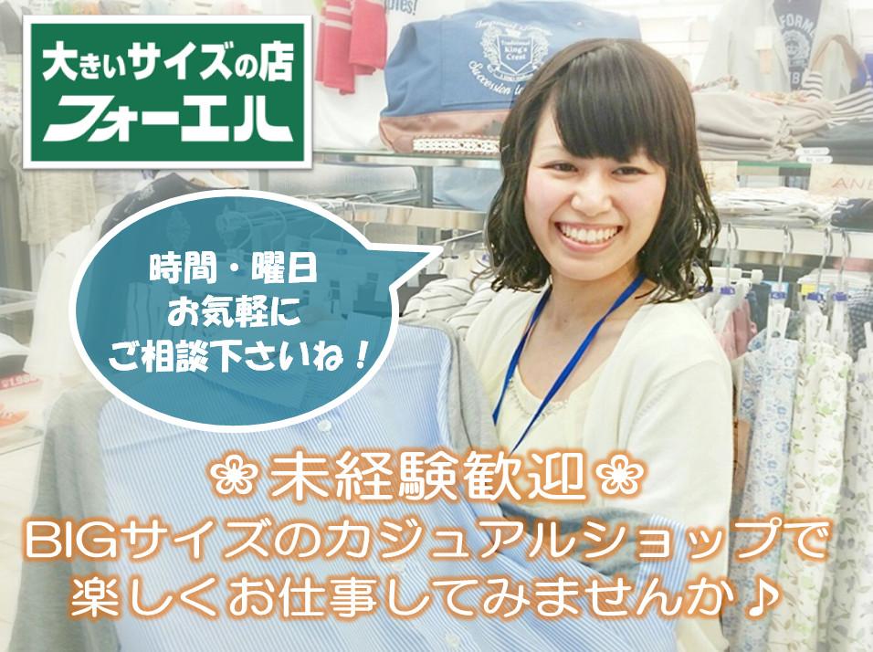 フォーエル イオンモール日吉津店 のアルバイト情報