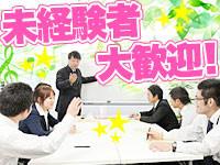 株式会社PORCORO. 江戸川支店 のアルバイト情報