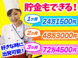 株式会社ヒューマニック リゾート事業部 仙台支店 のアルバイト情報