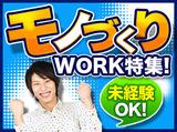 株式会社綜合キャリアオプション  【2803CU1010GA★5】のアルバイト情報