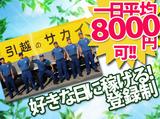 株式会社サカイ引越センター 青森支社のアルバイト情報