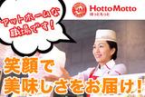 ほっともっと 鶴ヶ島五味ヶ谷店 ※のアルバイト情報