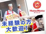ほっともっと宇和島並松店のアルバイト情報