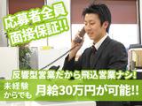 ルーチェ転職サポート【東京都足立区】のアルバイト情報