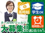 ひまわり秋田能代店 のアルバイト情報