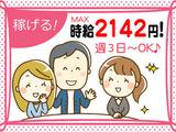 株式会社Visionary 【西宮北口エリア】のアルバイト情報