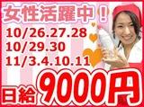 株式会社マーケティング・コア 勤務地:高知市のアルバイト情報