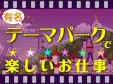 株式会社タイムリー【ユニバーサルシティエリア】のアルバイト情報