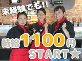 いきなりステーキ イオンモール四条畷店のアルバイト情報