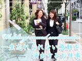 株式会社フェム 神戸営業所(元町)のアルバイト情報