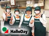 ハローデイ 若松店のアルバイト情報