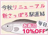 平禄寿司 札幌厚別サンピアザ店のアルバイト情報