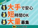 ヤマト運輸株式会社 長良川うかい支店のアルバイト情報