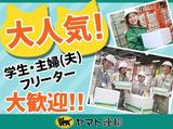 ヤマト運輸株式会社 大垣支店のアルバイト情報