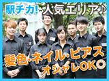 長岡個室居酒屋 竹取御殿 長岡駅前店のアルバイト情報