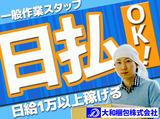 大和梱包株式会社 札幌営業所のアルバイト情報