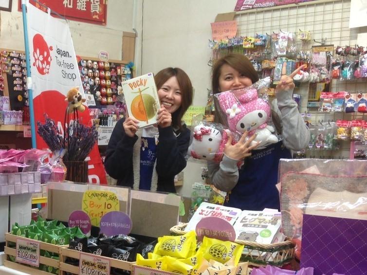 北海道美人 沖縄国際通り店 (夕方からスタッフ)のアルバイト情報