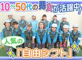 大阪サンエー物流株式会社 枚方営業所のアルバイト情報