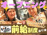 いろはにほへと 新札幌サンピアザ店のアルバイト情報
