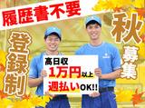 株式会社サカイ引越センター 東大阪支社/八尾支社のアルバイト情報