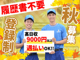 株式会社サカイ引越センター 岡山北支社のアルバイト情報