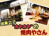 松阪牧場南浦和市場のアルバイト情報