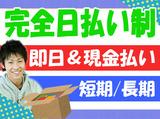 株式会社札幌物流 苫小牧営業所のアルバイト情報