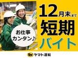 ヤマト運輸株式会社 十勝士幌センターのアルバイト情報
