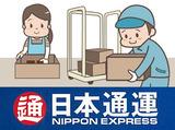 日本通運株式会社 仙台航空支店のアルバイト情報