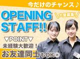 大阪 藩 天神橋筋6丁目店 (11月上旬 NEW OPEN!!)のアルバイト情報