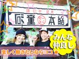 河童ラーメン本舗 松原店のアルバイト情報