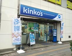 キンコーズ・麹町店  配達スタッフのアルバイト情報
