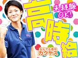 なんでも酒や カクヤス 渋谷宇田川町店のアルバイト情報