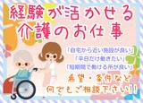 <古川橋エリア>株式会社キャスティングロード/MCOS1111のアルバイト情報